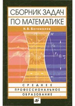 Богомолов Н. В. Сборник задач по математике : учебное пособие для ссузов  ОНЛАЙН