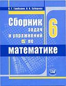 Гамбарин В. Г. Сборник задач и упражнений по математике 6 класс : учебное пособие ОНЛАЙН