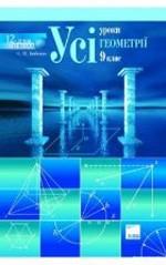 Бабенко С. П. Усі уроки геометрії 9 клас  ОНЛАЙН