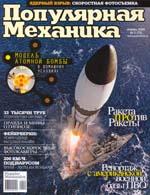Популярная механика. - январь 2009 № 1 (75)