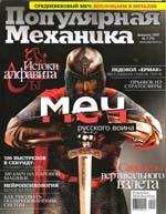 Популярная механика. - февраль 2009 № 2 (76)