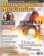 Популярная механика. - март 2009 № 3 (77)