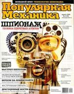 Популярная механика. - апрель 2009 № 4 (78)
