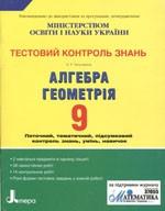 Гальперіна А. Р. Алгебра Геометрія 9 клас : Тестовий контроль знань ОНЛАЙН