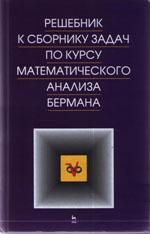 Берман Г.Н. Решебник к сборнику задач по математическому анализу Бермана Г.Н.