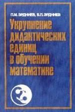 Эрдниев П.М., Эрдниев Б. П. Укрупнение дидактических единиц в обучении математике ОНЛАЙН