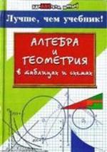 Роганин А. Н. Алгебра и геометрия в таблицах и схемах : лучше, чем учебник!  ОНЛАЙН