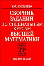 Решения задач по теории вероятностей из сборника В.Ф. Чудесенко  ОНЛАЙН