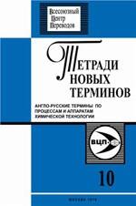 Сильванская Т.А. и др. Тетеради новых терминов № 10: англо-русские термины по процессам и аппаратам химической технологии  ОНЛАЙН
