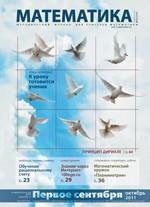 Математика: учебно-методическая газета. - №15  2011  ОНЛАЙН