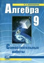 Александрова Л. А. Алгебра 9 класс. Самостоятельные работы  ОНЛАЙН