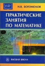 Богомолов Н. В. Практические занятия по математике:  Учебное пособие для учащихся ССУЗов  ОНЛАЙН