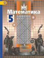 Никольский С. М. и др. Математика 5 класс  ОНЛАЙН