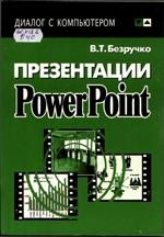 Безручко В.Т. Презентации PowerPoint  ОНЛАЙН
