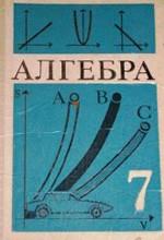 Макарычев Ю.Н. и др. Алгебра. Учебник для 7 класса (1988) ОНЛАЙН