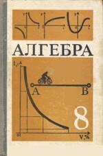 Макарычев Ю.Н. и др. Алгебра. Учебник для 8 класса (1989) ОНЛАЙН