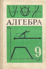 Макарычев Ю.Н. и др. Алгебра. Учебник для 9 класса (1990) ОНЛАЙН