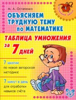 Остапенко М. А. Таблица умножения за 7 дней  ОНЛАЙН