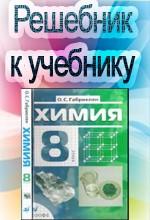 ГДЗ к учебнику Габриеляна О.С. Химия 8 класс ОНЛАЙН