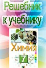 ГДЗ к учебнику Лашевской А.А. Химия 7 класс ОНЛАЙН