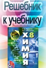 ГДЗ к учебнику Рудзитиса Г.Е. Химия 8 класс ОНЛАЙН