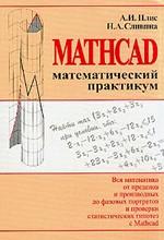Плис А.И., Сливина Н.А. Mathcad: математический практикум для экономистов и инженеров  ОНЛАЙН