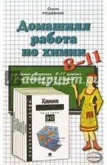 ГДЗ к задачнику Гольдфарба Я.Л. по химии 8-11 класс  ОНЛАЙН