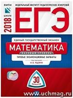 Ященко И.В. ЕГЭ-2018. Математика. 30 вариантов. Базовый уровень. Типовые экзаменационные варианты