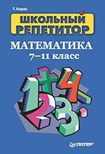 Кирис Т. В. Школьный репетитор. Математика 7-11 класс  ОНЛАЙН
