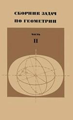 Атанасян Л. С., Атанасян В. А. Сборник задач по геометрии. Часть 2 ОНЛАЙН