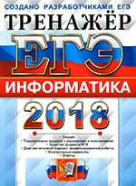 Крылов С. С. ЕГЭ 2018. Тренажёр по информатике ОНЛАЙН