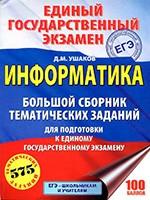 Ушаков Д.М. Информатика : большой сборник тематических заданий для подготовки к ЕГЭ ОНЛАЙН