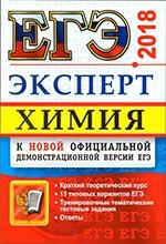 Медведев Ю.Н. ЕГЭ 2018. Химия. Эксперт в ЕГЭ ОНЛАЙН