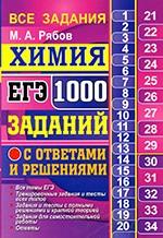 Рябов М.А. ЕГЭ. 1000 заданий с ответами и решениями по химии. Все задания части 1 и 2 ОНЛАЙН