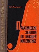Каплан И.А. Практические занятия по высшей математике. Часть 1-3 ОНЛАЙН