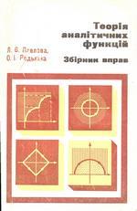 Павлова Л.В., Редькіна О.І. Теорія аналітичних функцій: збірник вправ ОНЛАЙН