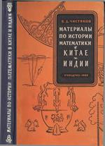 Чистяков В.Д. Материалы по истории математики в Китае и Индии ОНЛАЙН