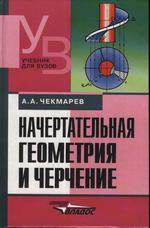 Чекмарев А.А. Начертательная геометрия и черчение ОНЛАЙН