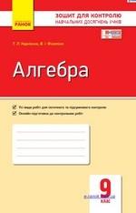 Корнієнко Т. Л. Алгебра 9 клас : зошит для контролю навчальних досягнень ОНЛАЙН