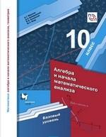 Мерзляк А.Г. и др. Алгебра и начала математического анализа: учебник для 10 класса. Базовый уровень (ФГОС) ОНЛАЙН
