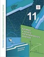 Мерзляк А.Г. и др. Алгебра и начала математического анализа: учебник для 11 класса. Базовый уровень (ФГОС) ОНЛАЙН