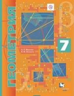 Мерзляк А.Г. Геометрия: учебник для 7 класса. Углубленное изучение (Алгоритм успеха) ОНЛАЙН