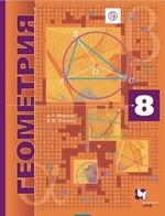 Мерзляк А.Г. Геометрия: учебник для 8 класса. Углубленное изучение (Алгоритм успеха) ОНЛАЙН