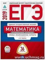 Ященко И.В. ЕГЭ-2019. Математика. Профильный уровень. Типовые экзаменационные варианты. 36 вариантов