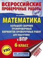 Воробьёв В. В. Математика : большой сборник тренировочных вариантов проверочных работ для подготовки к ВПР для 6 класса