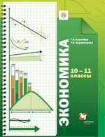 Королёва Г.Э. Экономика 10-11 классы : базовый уровень