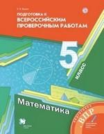 Буцко Е. В. Математика 5 класс : подготовка к Всероссийским проверочным работам к УМК Мерзляка А.Г.