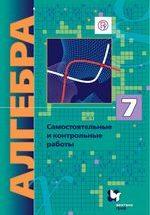 Мерзляк А.Г. Алгебра 7 класс : самостоятельные и контрольные работы