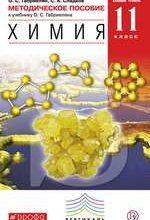Габриелян О. С. Методическое пособие к учебнику Химия 11 класс базовый уровень