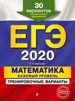 Мирошин В. В. ЕГЭ-2020. Математика. Базовый уровень.Тренировочные варианты. 30 вариантов
